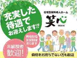 住宅型有料老人ホーム 笑心(わしん)