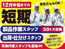 日本ハム北海道ファクトリー株式会社