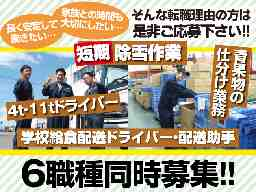 北海道フーズ輸送株式会社 旭川支店