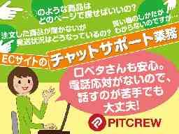 ピットクルー 札幌サービスセンター