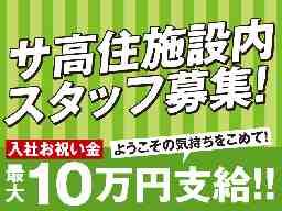 朝日ケアホーム 新川・山鼻・澄川ヒルズ