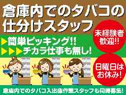 TSネットワーク株式会社 札幌支店