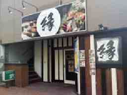 炭火居酒屋 〜縁〜 ENISHI