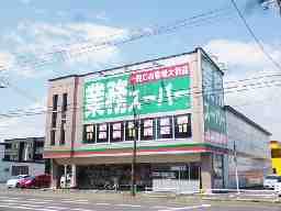 株式会社ケヒコ 業務スーパー 苫小牧店