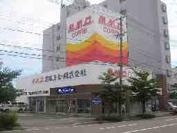三本珈琲株式会社 帯広支店