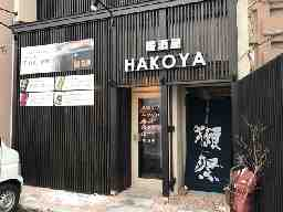 IZAKAYA HAKOYA(居酒屋 箱屋) 神垣鮮魚店