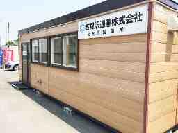 岩見沢通運株式会社 岩見沢営業所