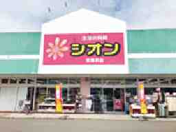生活衣料館シオン岩見沢店
