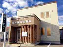 桜木鍼灸治療院