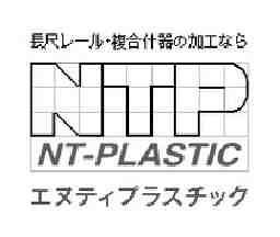 有限会社エヌティプラスチック