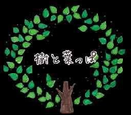 樹と葉っぱ