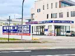 マルネン㈱ カーサポートセンター金石
