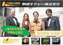 駒姫タクシー株式会社 豊中営業所