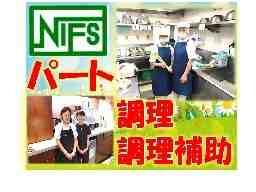 株式会社ニフス 人事課