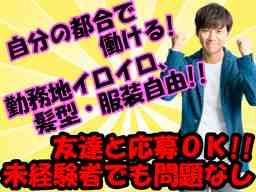 株式会社フルキャスト 北海道営業部/BJ0601A-AA