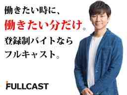 株式会社フルキャスト 北関東・信越支社 信越営業部/BJ0601B-1B
