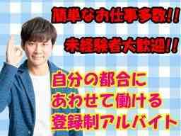 株式会社フルキャスト 北海道営業部/BJ0629A-AB