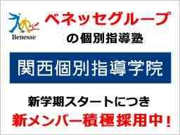 関西個別指導学院 千里中央教室