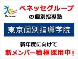 東京個別指導学院 ひばりヶ丘教室