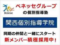 関西個別指導学院 高槻教室