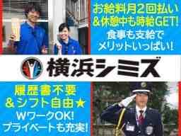株式会社横浜シミズ