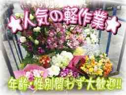 川崎花卉園芸株式会社