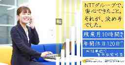 NTTコム マーケティング株式会社