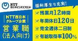 NTT西日本ビジネスフロント株式会社