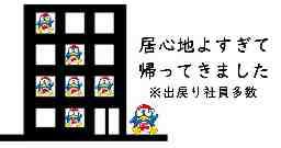 株式会社ドン・キホーテ<東証一部上場>