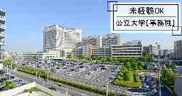 公立大学法人名古屋市立大学