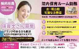 株式会社日本デイケアセンター 松山営業所