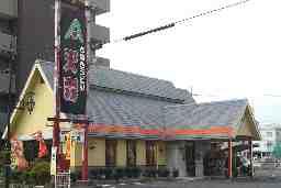 さぬきうどん 天霧(あまぎり) 総社店