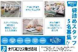 ナベプロセス株式会社 十川工場