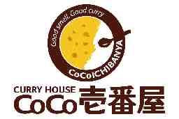 CoCo壱番屋 ミスターマックス大牟田店