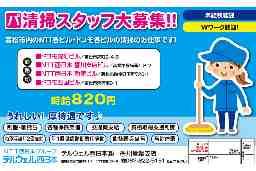 テルウェル西日本株式会社 香川営業支店