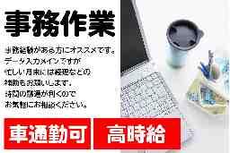 株式会社ジャスト・ワン