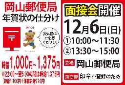 日本郵便株式会社岡山郵便局