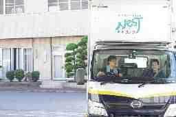 株式会社ネストロジスティクス 岡山営業所