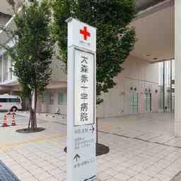 赤十字 病院 大森