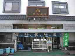 株式会社 高橋商店