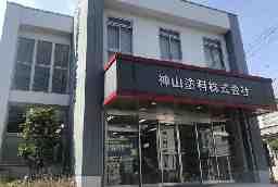 神山塗料株式会社