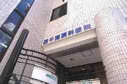 西千葉眼科医院