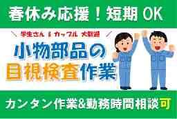 株式会社ネクサス No.280-5