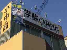 学駿CAMPUS 神前校・ふじと台校