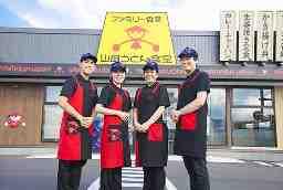 ファミリー食堂 山田うどん食堂 竹間沢店