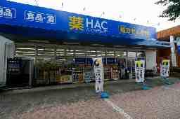ハックドラッグ湘南ライフタウン店