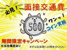株式会社ティーエム・テックス 亀岡オフィス