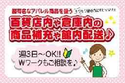 東京納品代行株式会社