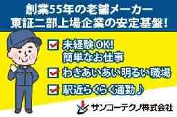 サンコーテクノ株式会社 大阪支社