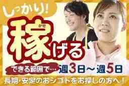日研トータルソーシング株式会社 メディカルケア事業部 町田オフィス